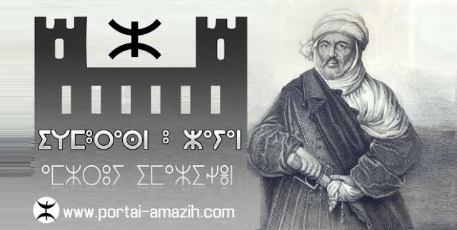 يغمراسن بن زيان مؤسس الدولة الزيانية الأمازيغية