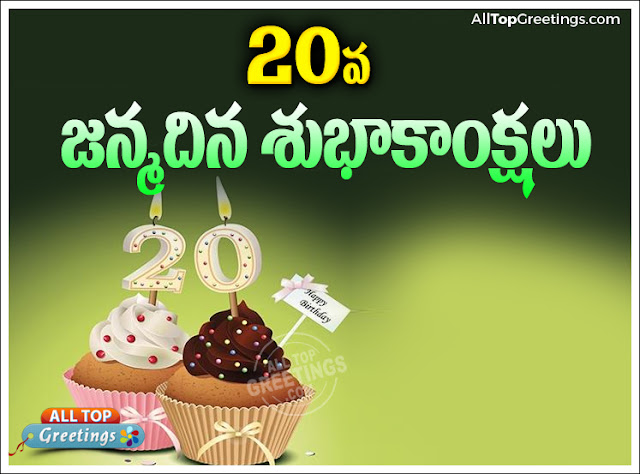 20th-Birthday-Greetings-Quotes-Wishes--in-Telugu