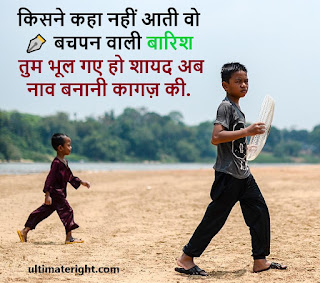 Wo Bachpan Kya Tha Childhood Memories Quotes in Hindi
