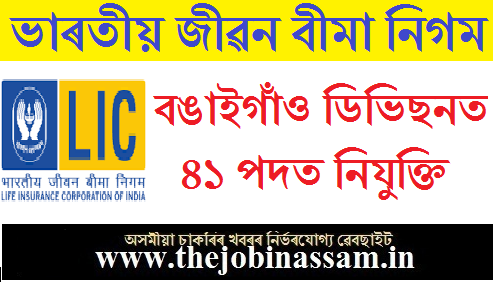 LIC Bongaigaon Division Recruitment 2019