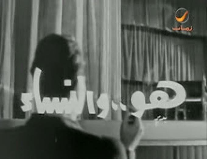 مشاهدة وتحميل فيلم هو والنساء 1966 اون لاين - And women is