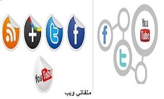 اكواد ايقونات التواصل الاجتماعي