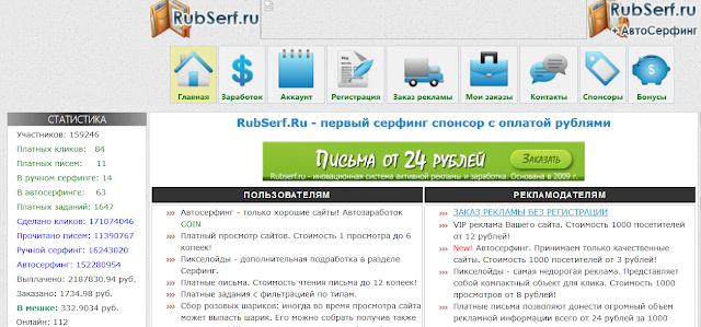 русские заработок в интернете без вложений
