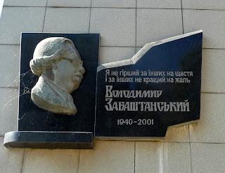 Браїлів. Літературно-меморіальний музей В. О. Забаштанського. Меморіальна дошка і барельєф
