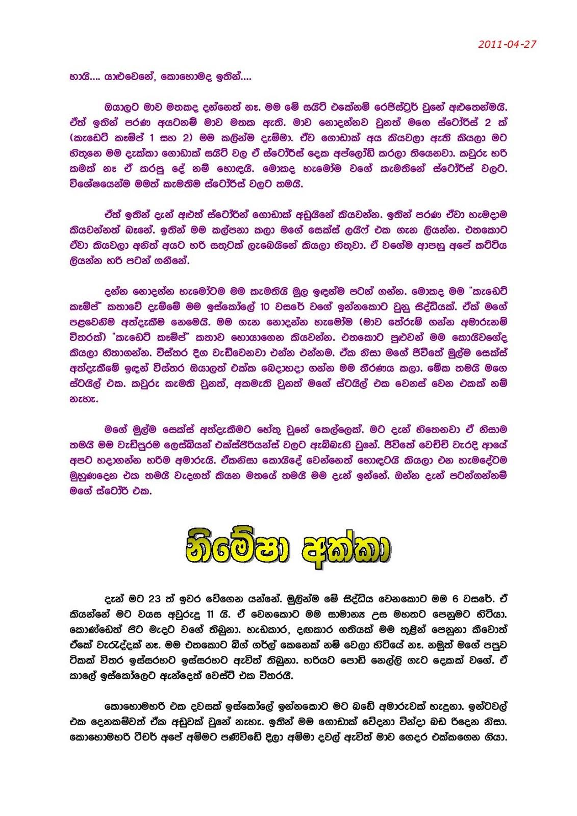 wal katha english walin - Mage Soduru Kanthi 8 - Sinhala