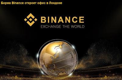 Биржа Binance откроет офис в Лондоне