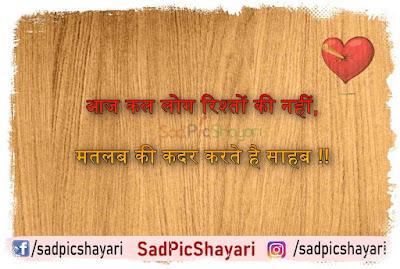 heartbreak love shayari