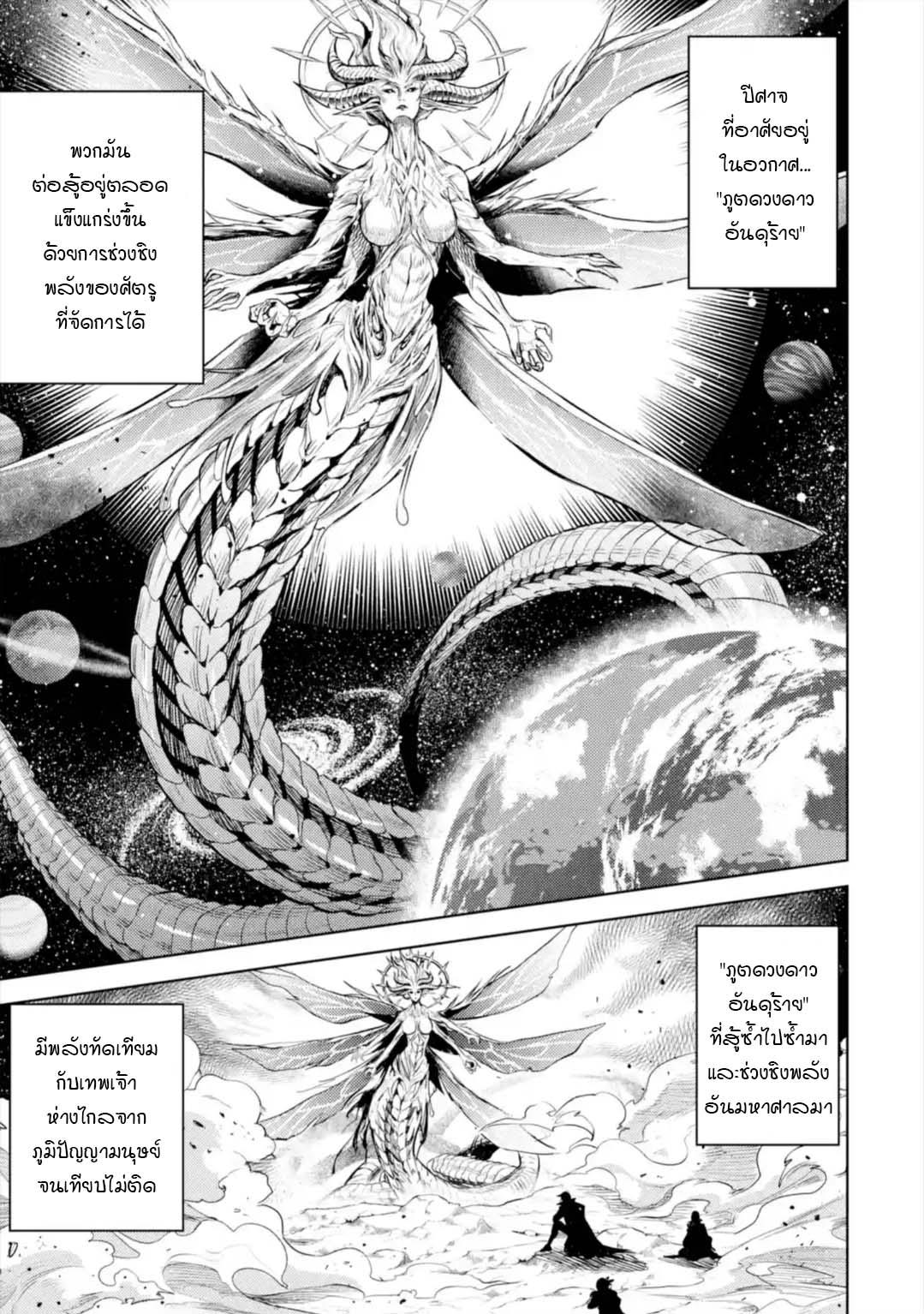 อ่านการ์ตูน Senmetsumadou no Saikyokenja ตอนที่ 8.1 หน้าที่ 1