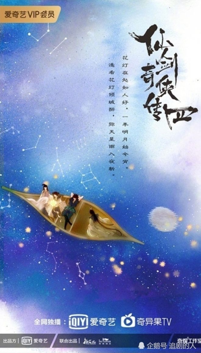 Chinese Paladin 4 Poster
