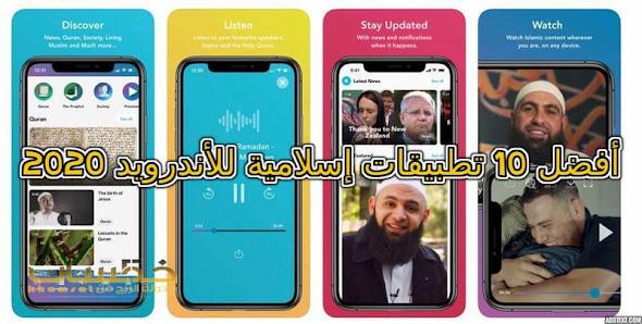 تحميل أفضل تطبيقات إسلامية للأندرويد 2021