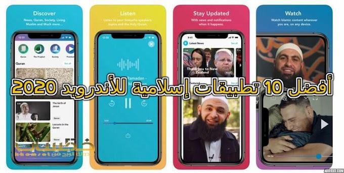 أفضل 10 تطبيقات إسلامية للأندرويد 2021