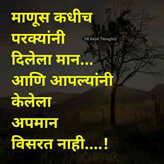 आयुष्यावर-सुंदर-विचार-good-thoughts-in-marathi-on-life-marathi-suvichar-with-images