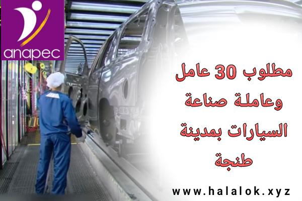 جديد - مطلوب 30 عامل وعاملة صناعة السيارات بطنجة