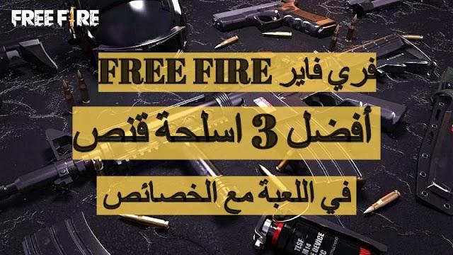 فري فايرFREE FIRE  أفضل 3 اسلحة قنص في اللعبة مع الخصائص
