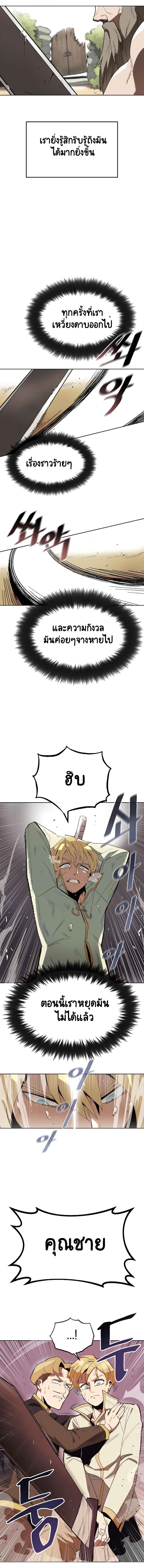 The Lazy Prince Becomes A Genius - หน้า 9