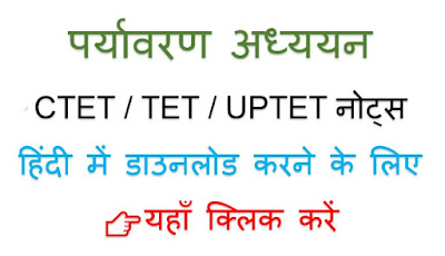 Environmental Studies CTET/TET/UPTET Notes In Hindi: