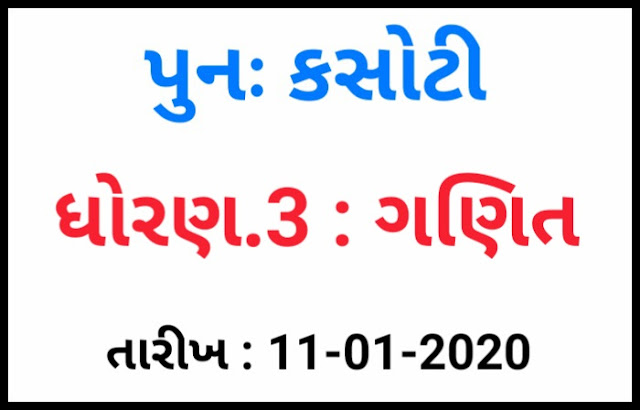 STD 3 Maths Punah Kasoti (Re-Test) for Unit Test Date 11/01/2020