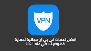 أفضل 7 خدمات VPN مجانية لحماية خصوصيتك في عام 2021