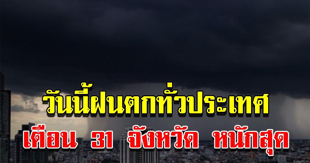 กรมอุตุฯ เตือน 31 จังหวัด ฝนตกหนัก