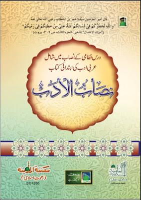 Download: Nisab-ul-Adab pdf in Urdu