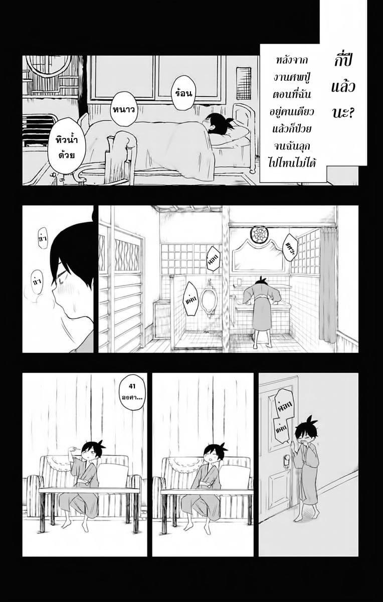 Shouwa Otome Otogibanashi - หน้า 34