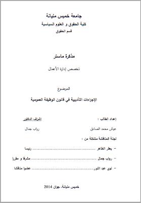 مذكرة ماستر: الإجراءات التأديبية في قانون الوظيفة العمومية PDF