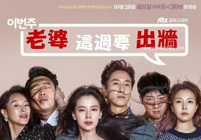 《2016韓劇 老婆這週要出牆》劇情&人物介紹~李善均、宋智孝