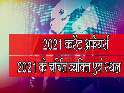 Current Affairs 2021 in Hindi  Current Affairs 2021   2020 Current Affairs Month-wise in Hindi
