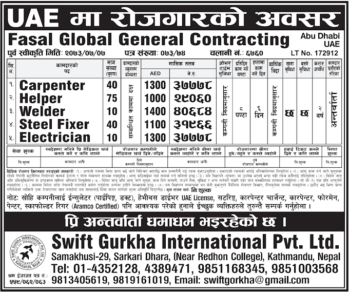 Free Visa, Free Ticket Job For Nepali In U.A.E. Salary- Rs. 40,684/