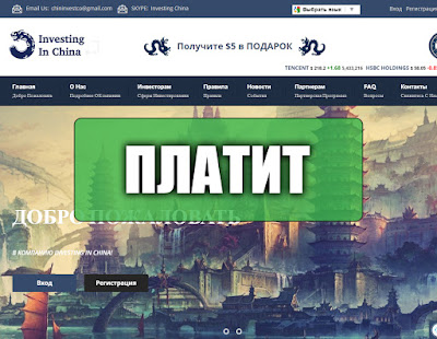 Скриншоты выплат с хайпа chininvest.com