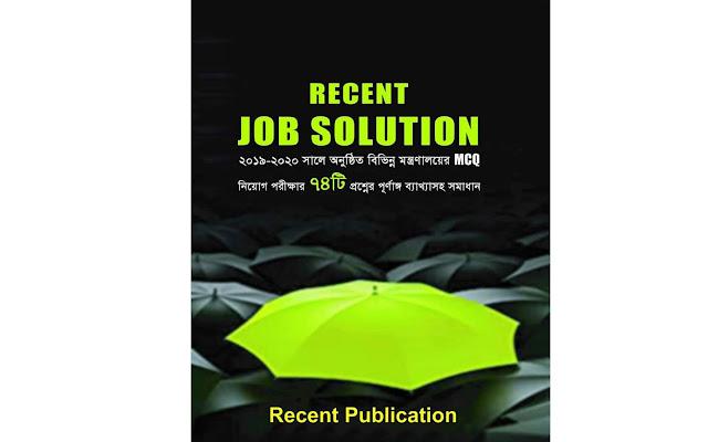Recent Job Solution -2020