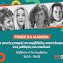 Διαδικτυακή εκδήλωση  σήμερα  με θέμα   «Γονείς και μάθηση: Πώς ο γονιός μπορεί να συμβάλλει αποτελεσματικά στη μάθηση του παιδιού του»