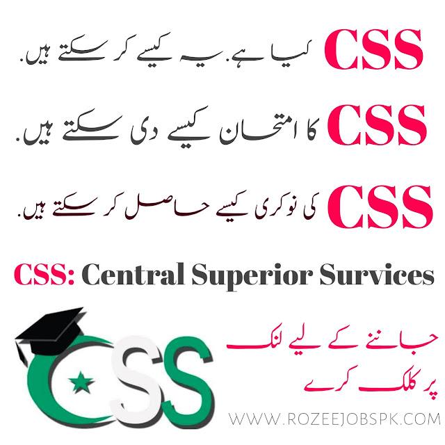 CSS Jobs Salary In Pakistan