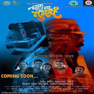 Chalu Dya Tumcha (2017) Marathi Movie Mp3 Songs Download