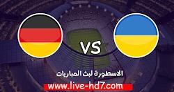 مباراة اوكرانيا وألمانيا بث مباشر بتاريخ 10/10/2020 دوري الأمم الأوروبية