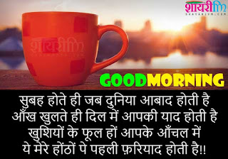 good morning shayari in hindi images