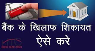 Bank के खिलाफ Complaint शिकायत दर्ज करने की जानकारी
