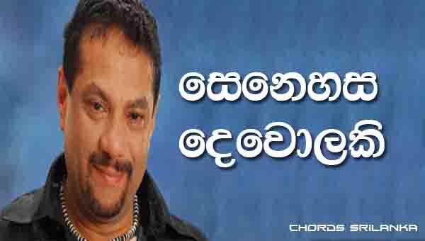 Senehasa Dewolaki Chords, Rookantha Gunathilaka Song Chords, Senehasa Dewolaki Song Chords, Rookantha Gunathilaka Songs Chords, Sinhala Sinhala Song Chords,