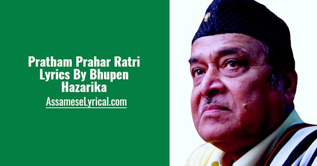 Pratham Prahar Ratri Lyrics