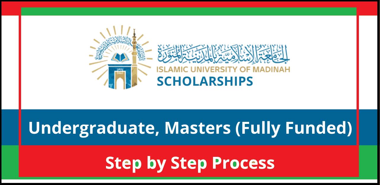 منحة الجامعة الإسلامية بالمدينة المنورة 2022 (ممولة بالكامل)
