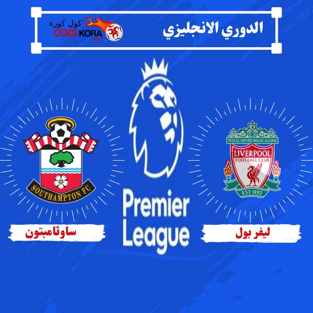 تقرير مباراة ليفربول أمام ساوثهامبتون الدوري الانجليزي