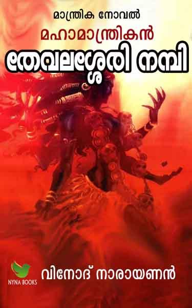 മഹാമാന്ത്രികന് തേവലശേരി നമ്പി Novel (Amazon Paperback) By Vinod Narayanan