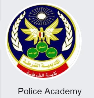 طريقة سهله وبسيطة للتقديم والتسجيل بكلية الشرطة