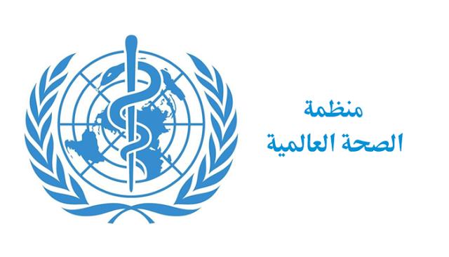 لمنظمة الصحة العالمية
