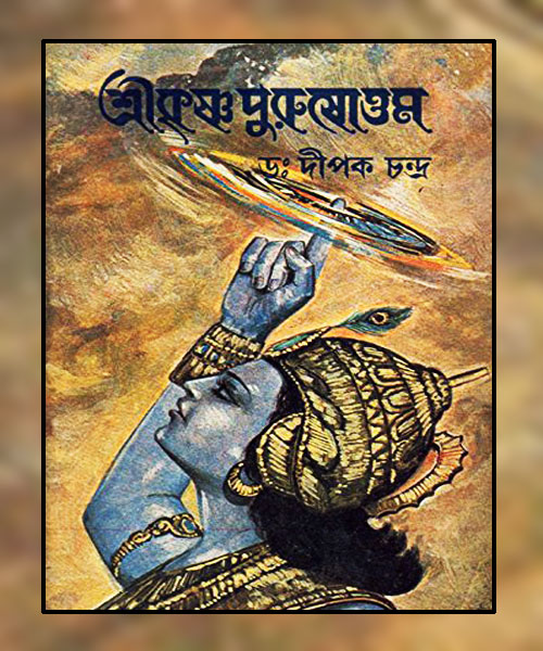 Sri Krishna Purusottam (শ্রীকৃঞ্চ পুরুষোত্তোম) by Dipak Chandra