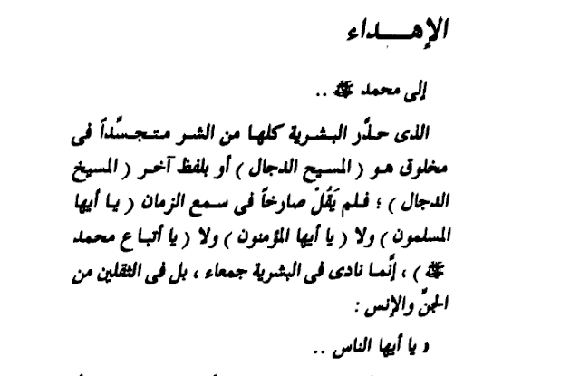 كتاب تحذير للبشرية جمعاء من المسيخ الدجال و أسرار مثلث برمودا و الاطباق الطائرة
