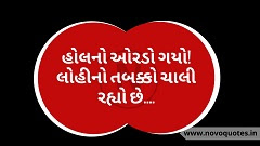 Gujrati Status For Your Whatsapp