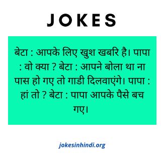 Hindi Jokes for kids