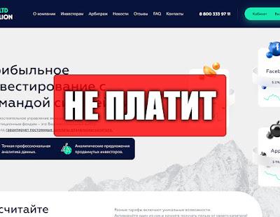 Скриншоты выплат с хайпа ltdlion.com