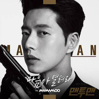 Lyric : Mamamoo - Open Your Mind (OST. Man to Man)